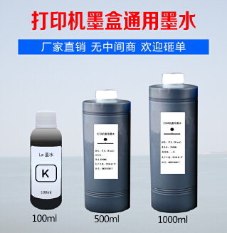 Lyme Black Ink For Canon HP Epson Samsung lexmark ink cartridge with universal black ink 100ml 500ml 1000ml